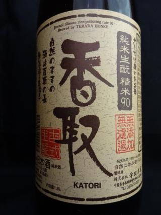 香取 純米 生酛 精米90