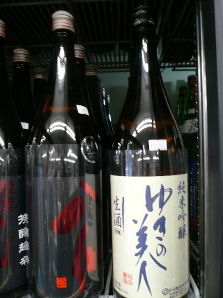 ゆきの美人 純米吟醸 生酒
