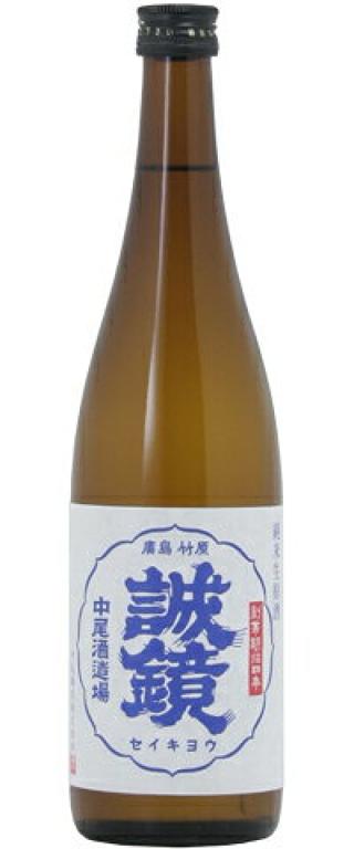 誠鏡 純米 生原酒 しぼりたて 30BY