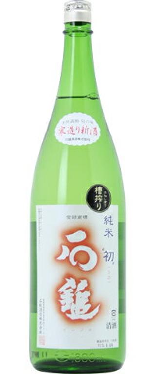 石鎚 純米 火入れ 初(うぶ) 30BY