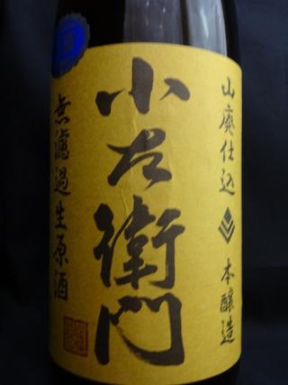 小左衛門 山廃本醸造 無濾過生原酒