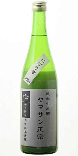 ヤマサン正宗 純米 生原酒 活性にごり 30BY