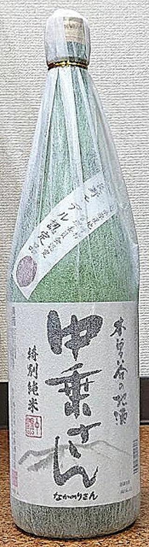 中乗さん 特別純米酒