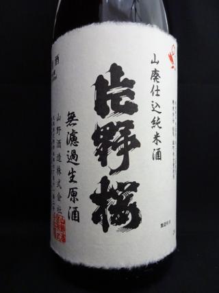片野桜 山廃純米 無濾過生原酒 雄町