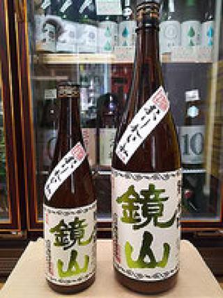 鏡山 純米酒 おりがらみ生 30BY