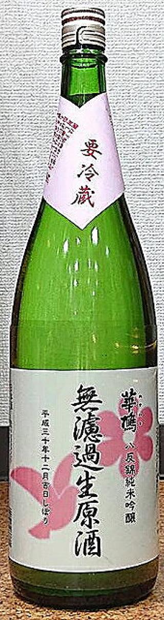 華鳩 しぼり花ハト 純米吟醸 無濾過生原酒 八反錦 30BY