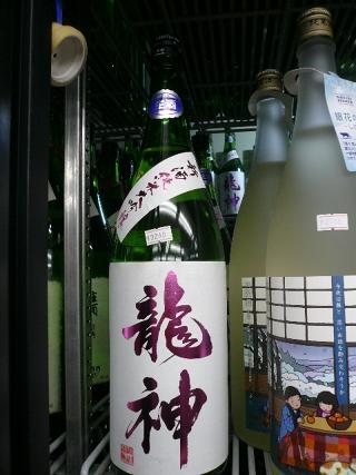 龍神 純米大吟醸 生酒 山田錦 新酒 30BY