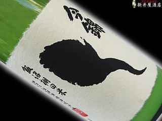 今錦 おたまじゃくし 純米 生原酒 30BY