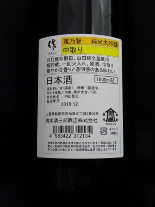 作 純米大吟醸 雅乃智 中取り 30BY