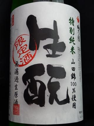 梅乃宿 特別純米 生酛 無濾過生原酒 直汲み
