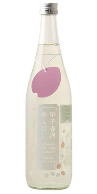 甲子 純米大吟醸 生原酒 春酒 香んばし 30BY