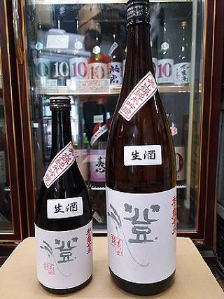 和田龍登水 純米吟醸 生原酒 美山錦 30BY