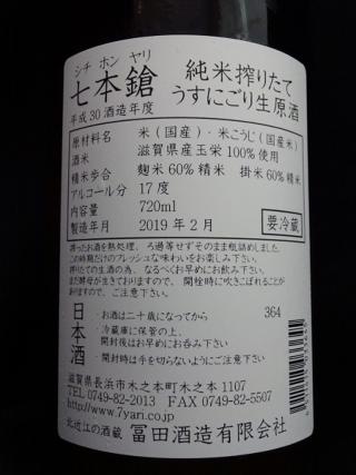 七本鎗 純米 搾りたて うすにごり 生原酒 30BY