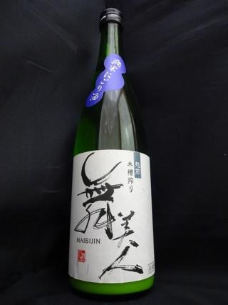 舞美人 純米 にごり酒 冬 30BY