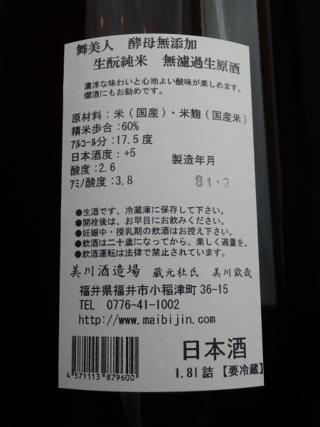 舞美人 生酛純米 無濾過生原酒 30BY