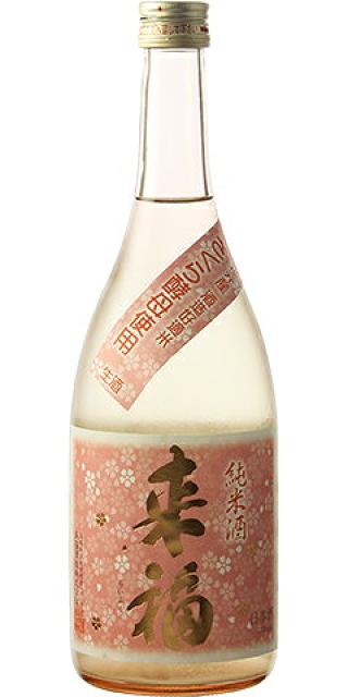 来福 純米 生原酒 さくらの花酵母 30BY