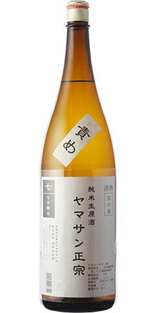 ヤマサン正宗 純米 生原酒 九号酵母 責め 30BY