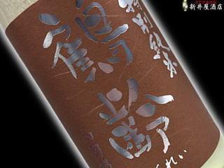鶴齢 特別純米 無濾過生原酒 山田錦55% おりがらみ 30BY