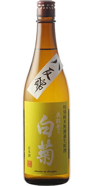 奥能登の白菊 特別純米 無濾過生原酒 八反錦 30BY