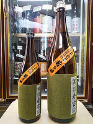 若乃井 春宝(しゅんぽう) 特別純米 生酒 30BY