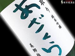 あざくら 純米大吟醸 無濾過生原酒 美郷錦 中取り 30BY