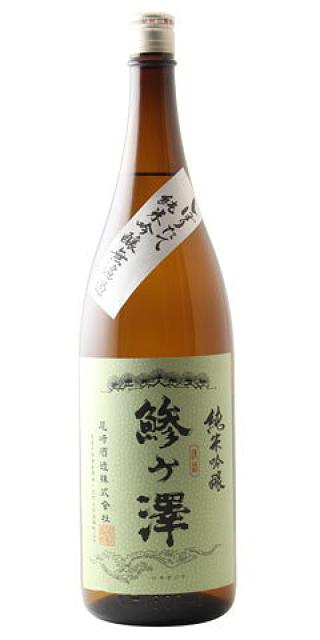 鯵ケ澤 純米吟醸 無濾過生原酒 30BY