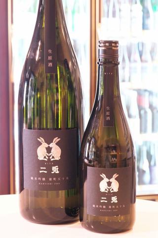 二兎 純米吟醸 雄町55 生原酒