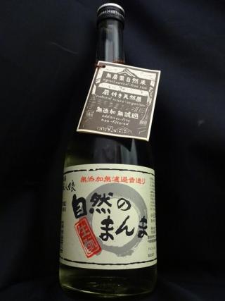 五人娘 自然のまんま 無添加無濾過昔造り 生原酒