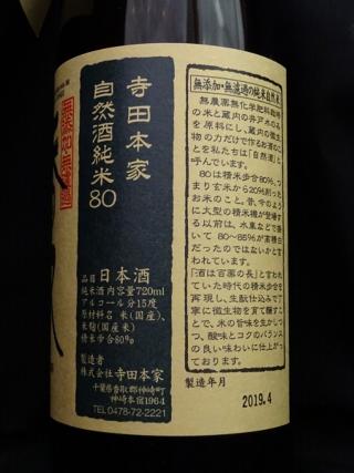 香取 純米80 生酛