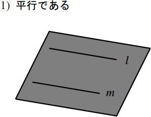 2 直線の位置関係の図その1