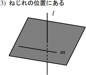 2 直線の位置関係の図その3