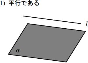 直線と平面の位置関係の図その1