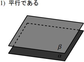2 平面の位置関係の図その1