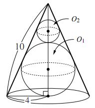 円錐と内接球