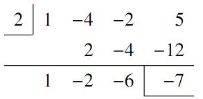 多項式の除法(再)の解答の図その3
