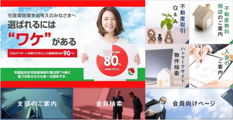 大阪宅建協会