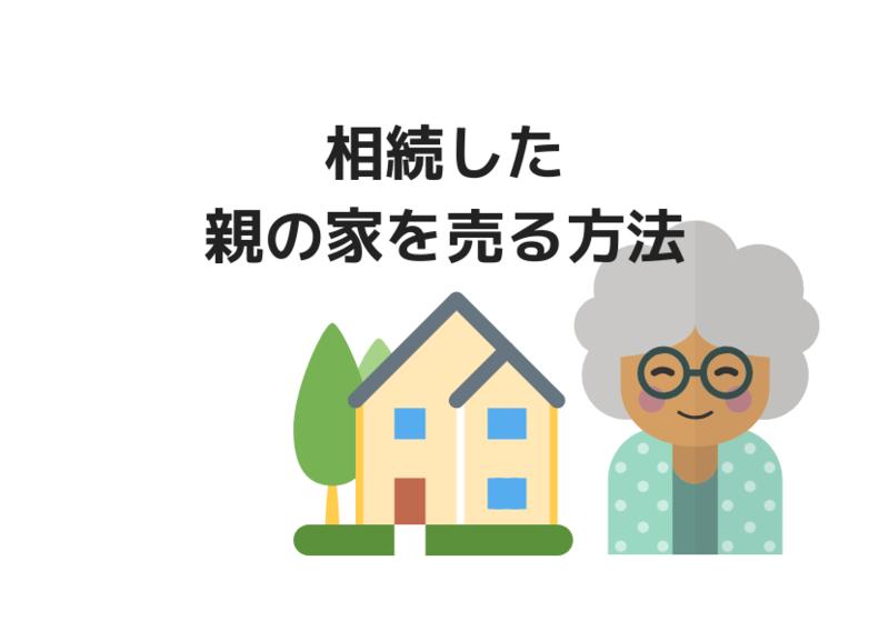 相続した親の家を売る方法