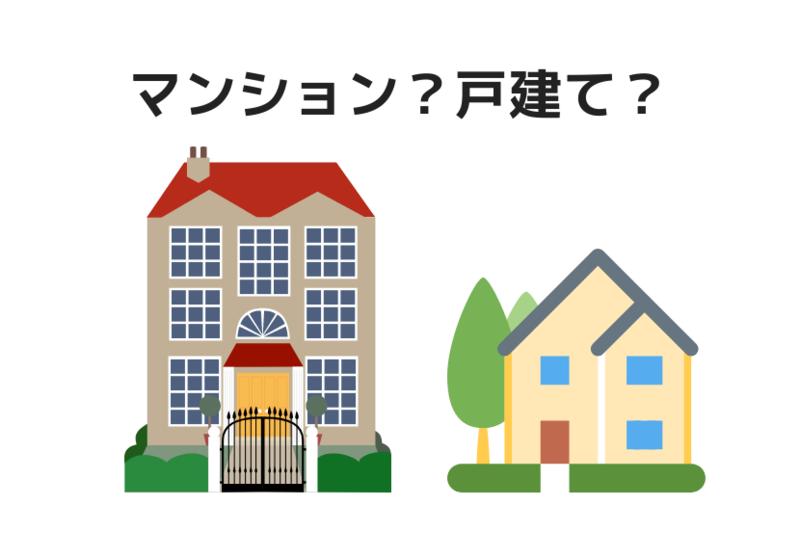 定年後の住み替えはマンションか戸建てか