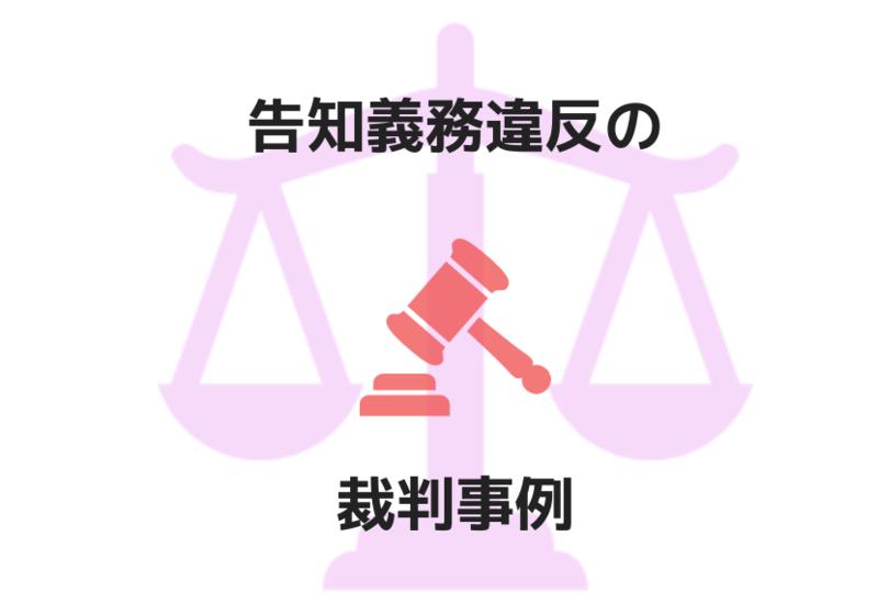 告知義務違反の裁判例
