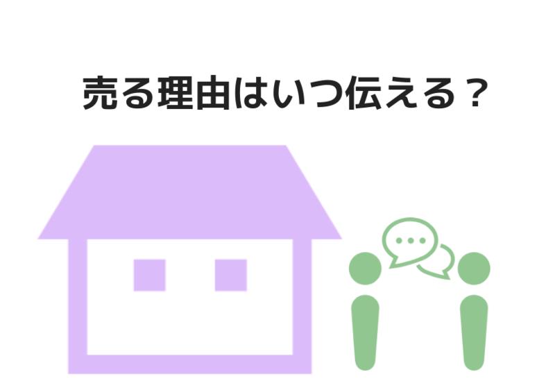 家を売る理由を伝えるタイミング