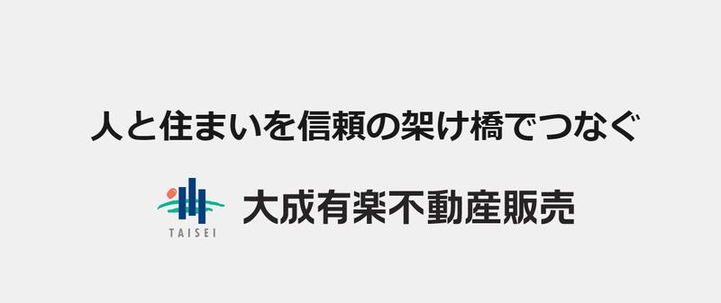 大成有楽不動産販売グループ
