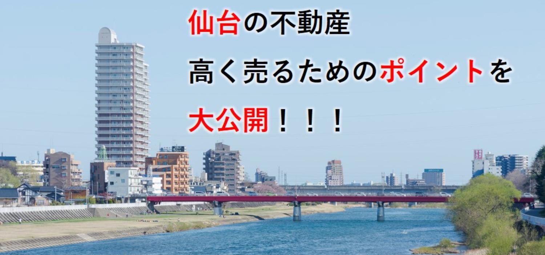 Sendaieyecatch