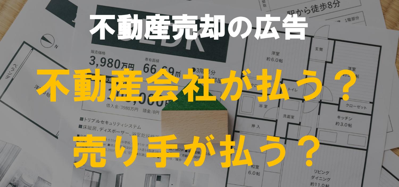 %e4%b8%8d%e5%8b%95%e7%94%a3%e5%a3%b2%e5%8d%b4%e3%81%ae%e5%ba%83%e5%91%8a