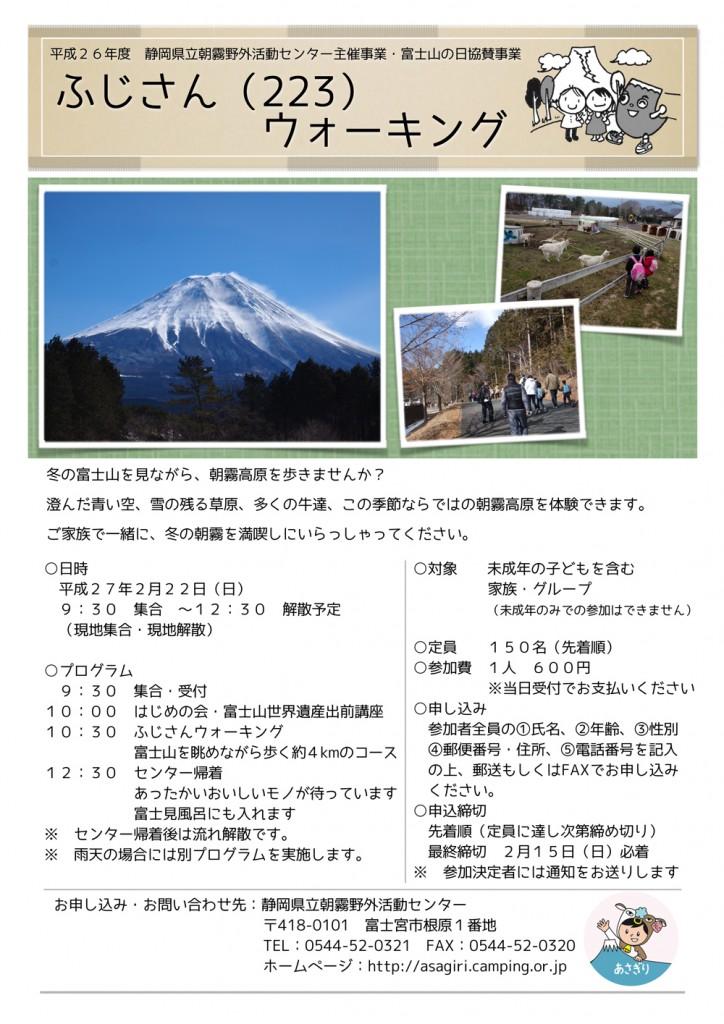 fujisan-walk_20150222