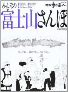 fujisan book