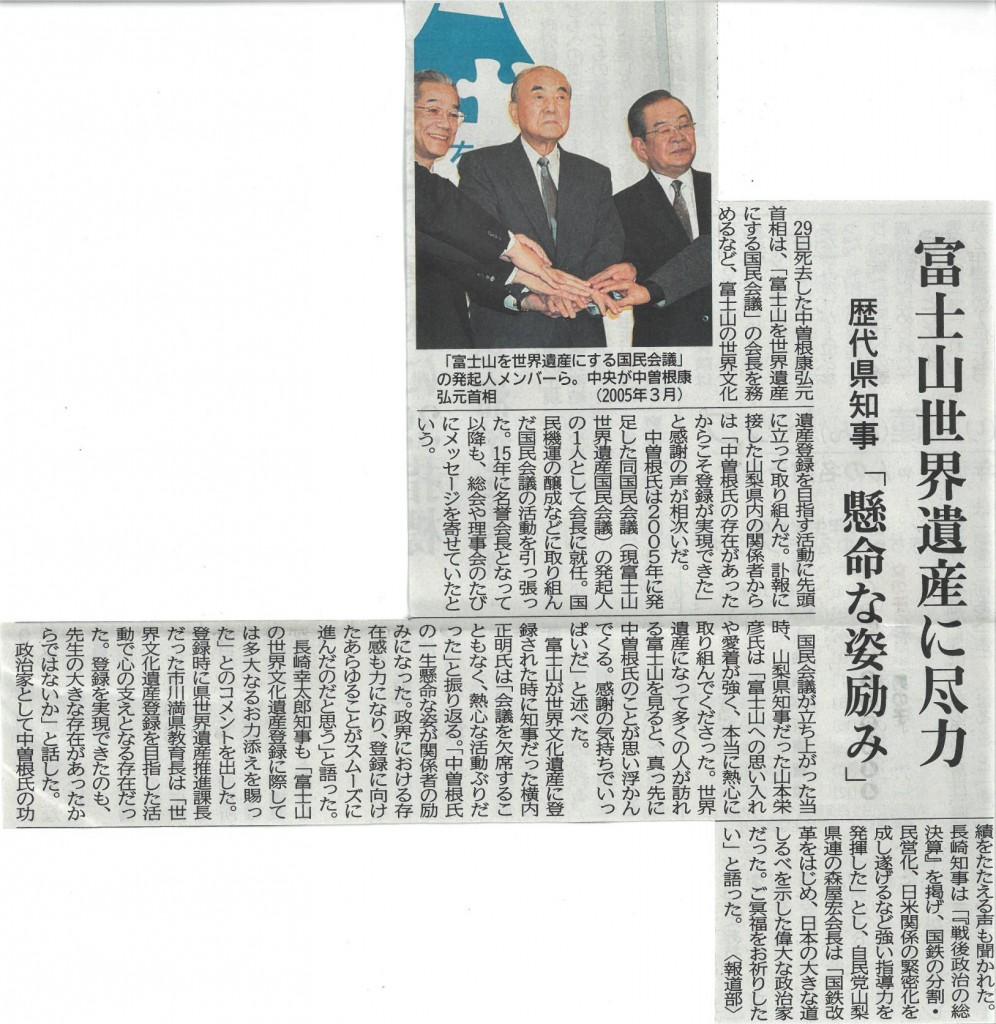 1130山梨日日新聞