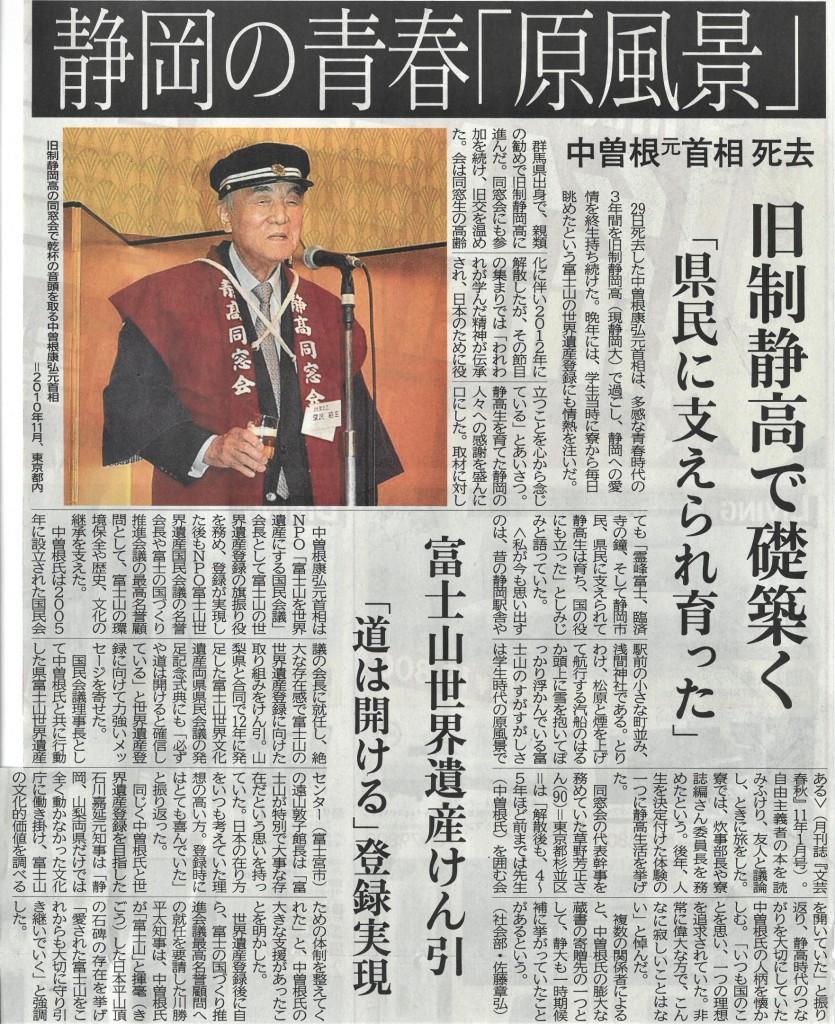 1130静岡新聞