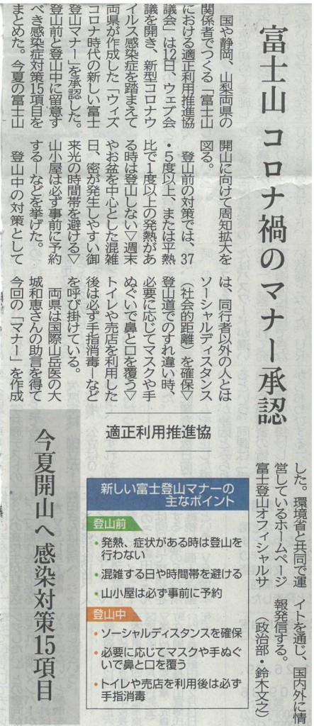 静岡SKM_C25821031513480