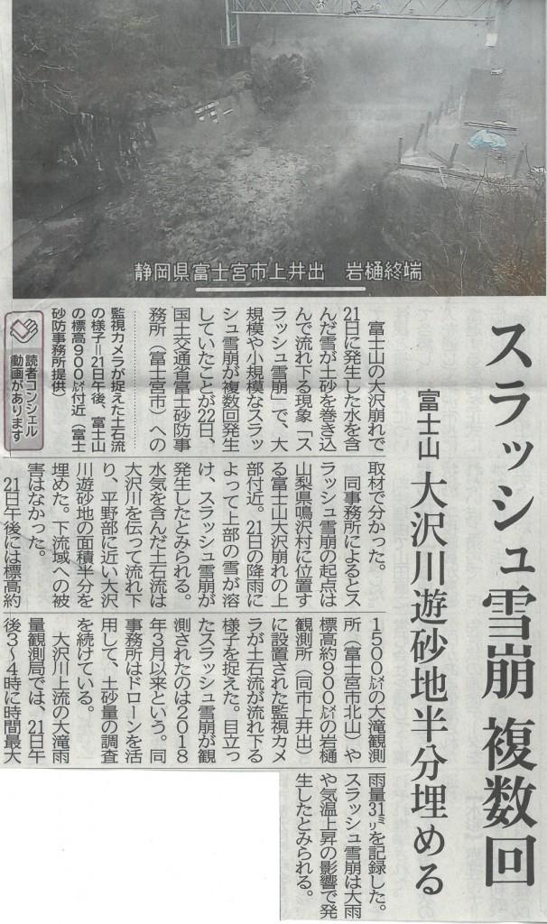 静岡SKM_C25821032313510