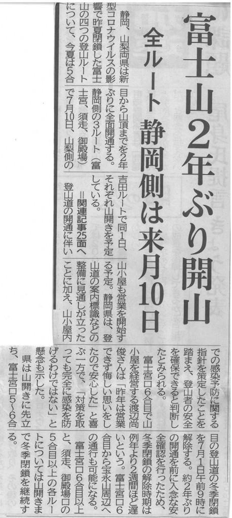 静岡0618